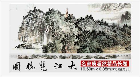 庾超然山水国画《大江揽胜图》