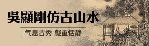 吴显刚山水画