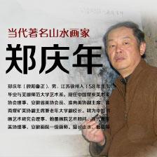 郑庆年山水画艺术