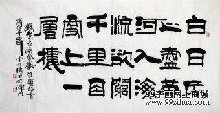 客厅挂字《古典诗词书法》