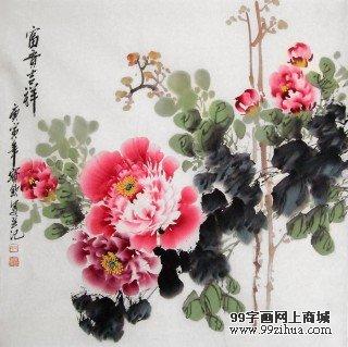 王宝钦富贵吉祥牡丹图