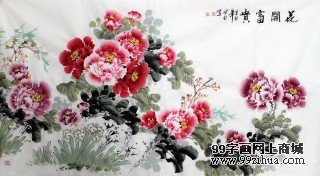王宝钦六尺牡丹图《花开富贵》