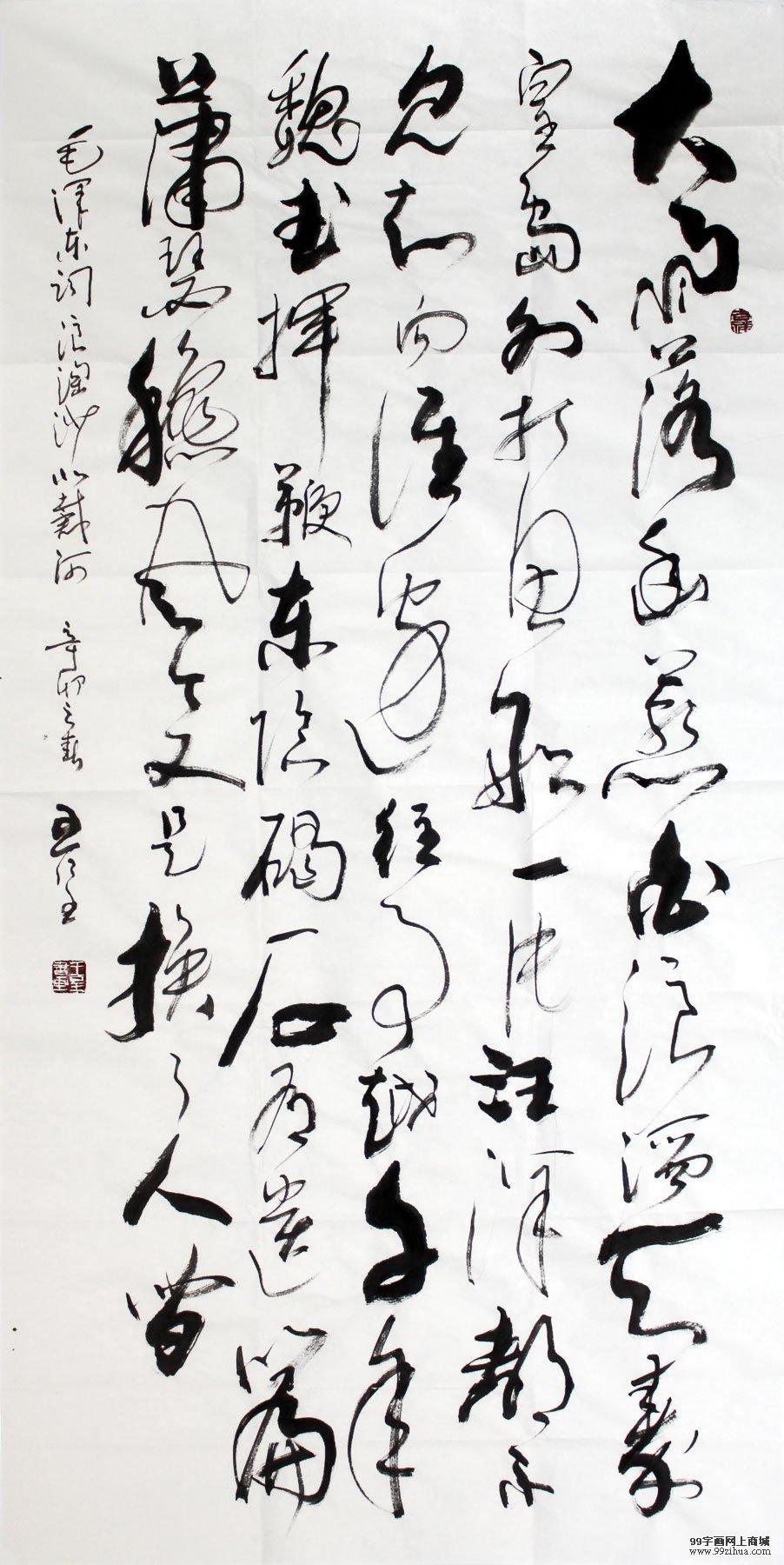 中国名人书法作品欣赏