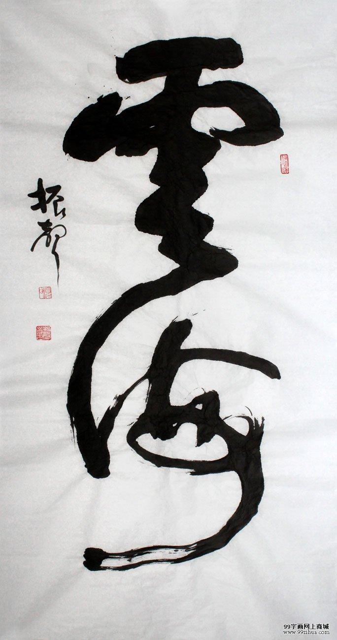 庾振声四尺书法《云海》-中国名人书法作品欣赏图片