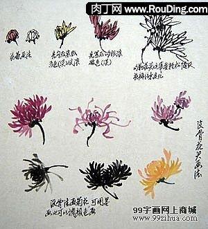 菊花的画法_99字画网上商城