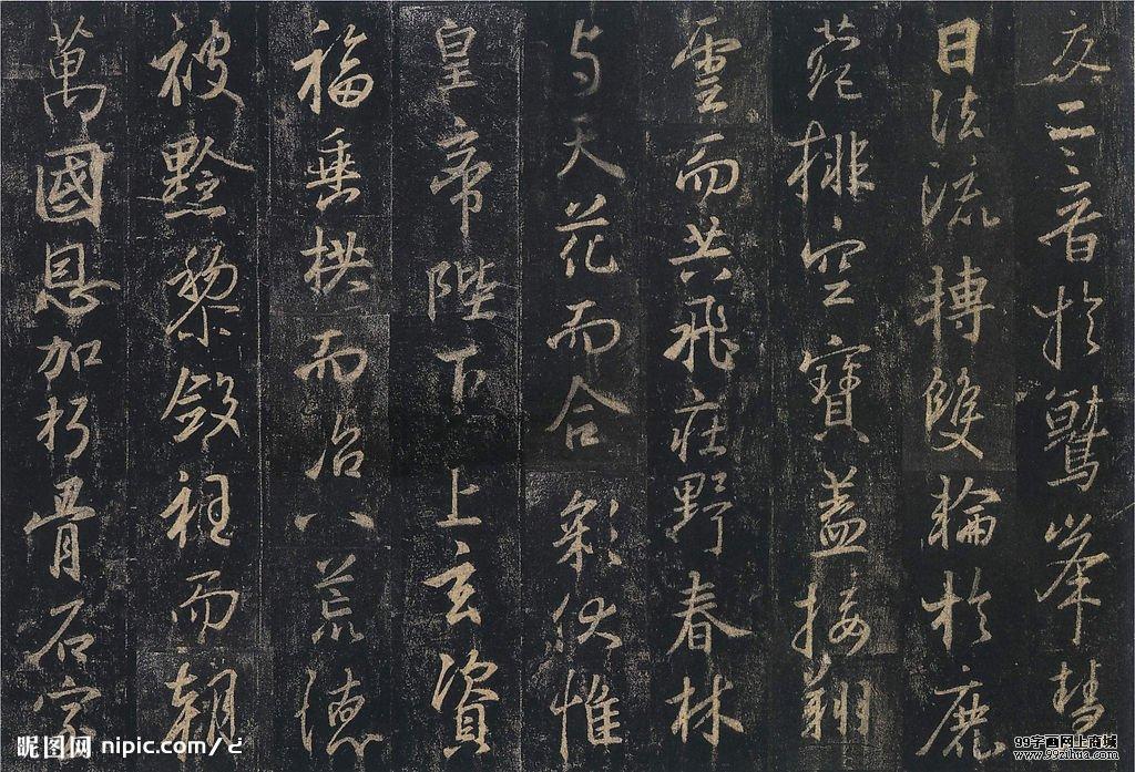 王羲之书法作品赏析:古代书法之美感图片