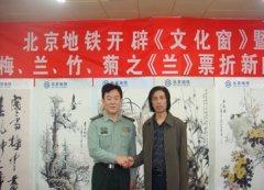 北京地铁文化窗王宝钦作品票折发布