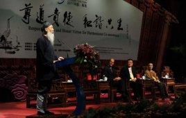 任法融出席衡山国际道教论坛