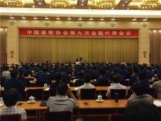 主持中国道教协会第九次全国代表大会