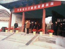 河南省太行画院书画展开幕式上