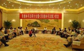 全国政协礼堂张德林书法研讨会