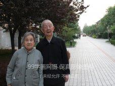王老生活照片