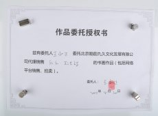 王老外孙王永正(经纪人)授权保真书