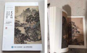 吴显刚山水画技法图书出版发行