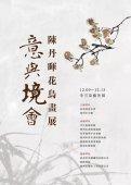 《意与境会》陈丹晖花鸟画展