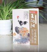 王向阳写意鸡技法出版发行